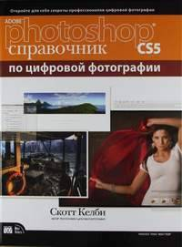 Adobe Photoshop CS5. Книга для фотографов