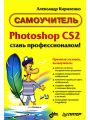 Photoshop CS2 - стань профессионалом! Кириленко