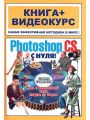 Photoshop CS с нуля