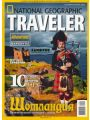 National Geographic Traveler №4 (сентябрь-октябрь 2009)
