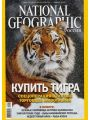 National Geographic №1 (январь 2010)