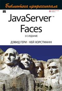 JavaServer Faces